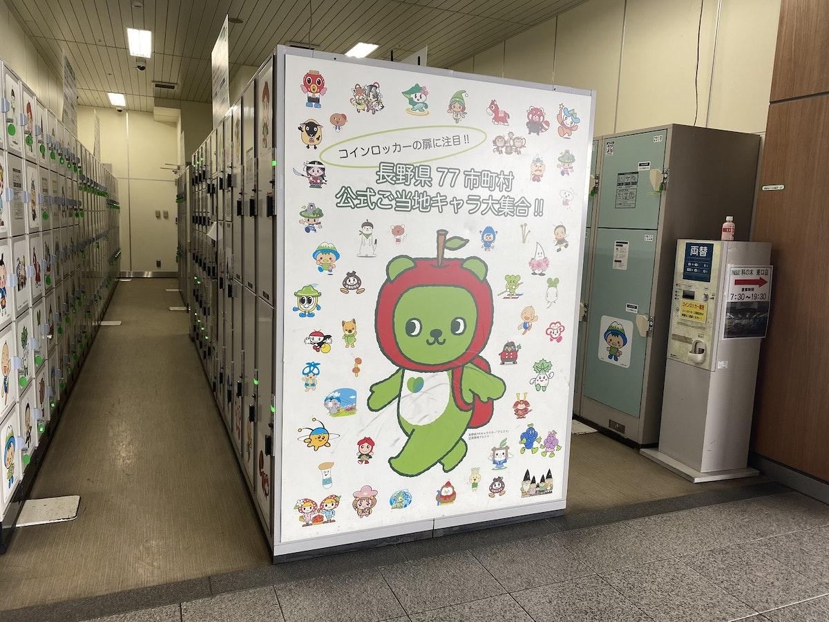 長野駅東口コインロッカー
