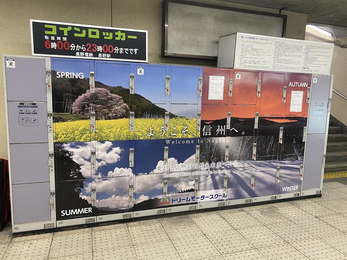 長野電鉄長野駅コインロッカー