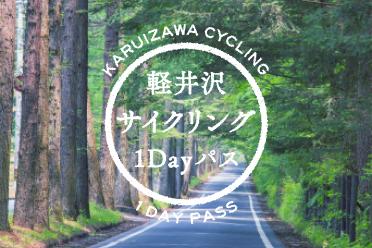 軽井沢サイクリング1DAY PASS